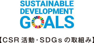 CSR活動・SDGsの取組み