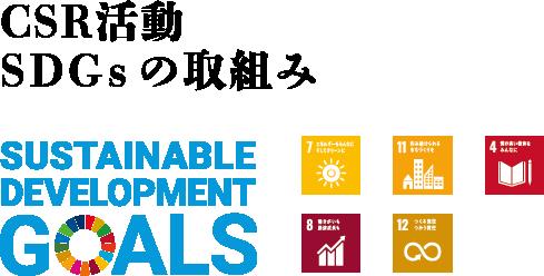 CSR活動 SDGsの取組み